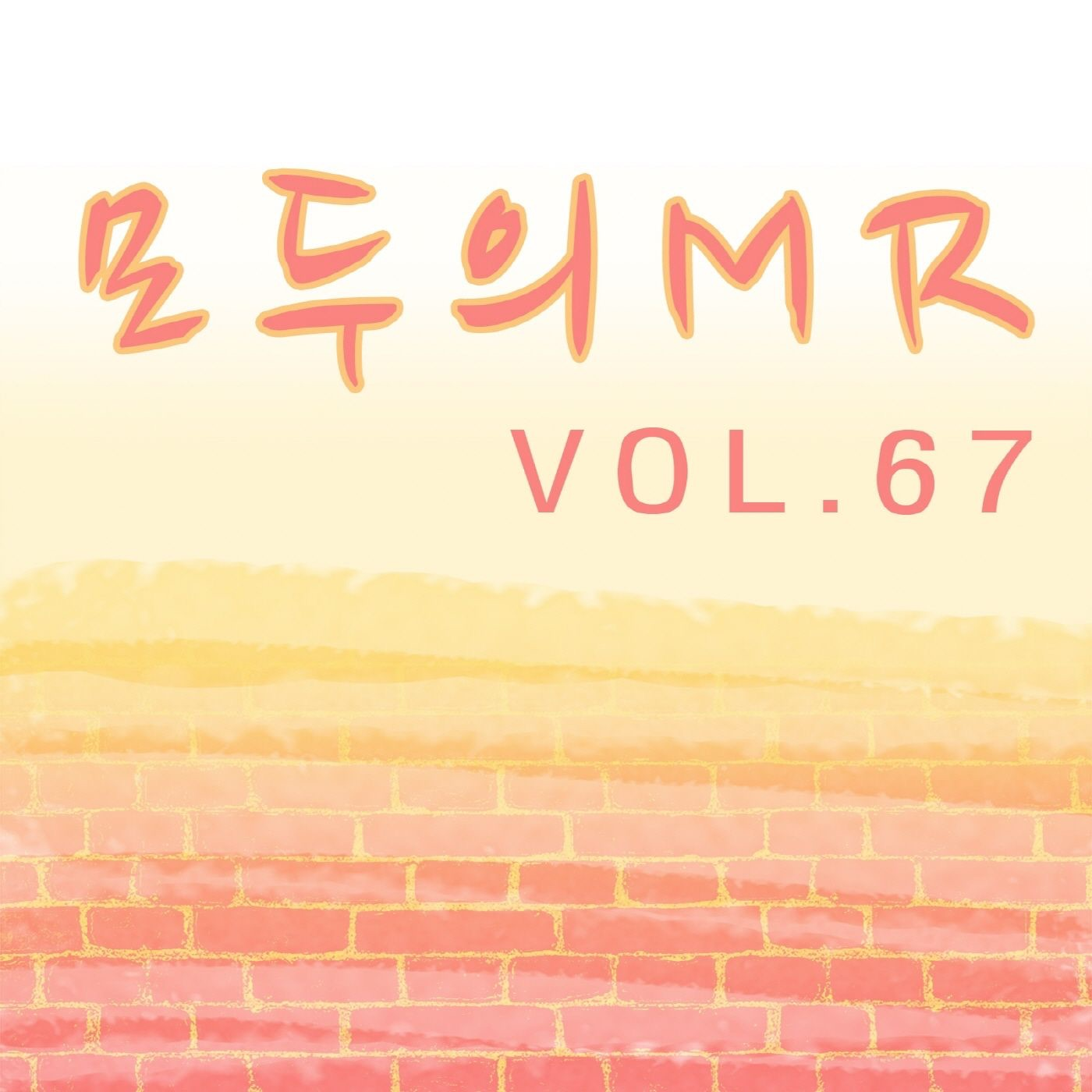MP3 Songs Online:♫ loveagain (Instrumental) - All Music album 모두의 MR반주 67. Instrumental,Music,Pop,K-Pop listen to music online free without downloading.