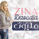 La Wahed Wala Million - Zina Daoudia