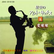 ALT SAX under the Stars(6) - Yasuyuki Ohmura - Yasuyuki Ohmura