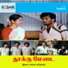 Thookumedai - EP - Shankar - Ganesh