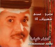 Shaabyat 14 - Mohammad Abdu - Mohammad Abdu