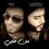 Mn Qlby - Abdullah Hameem & J-FirE