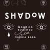 SHADoW (feat. Fumika Baba) - Single - Gogh No Kyujitsu
