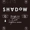 SHADoW (feat. Fumika Baba) - Single