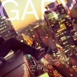 Lonely Night (feat. Gaeko) - Single