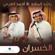 Al Khasran - Rashed Al Majid & Ahmed Al Harami
