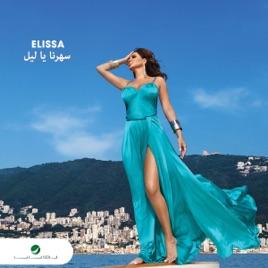 Elissa -Ya Reit اليسا - يا ريت 2016 by WSM-41 | WSM WEHBI SOUND MUSIC |  Free Listening on SoundCloud