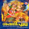 Shakthipooja - C. Ramachandran & Sreepriya
