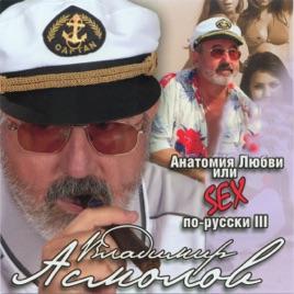 Владимир асмолов секс по руски