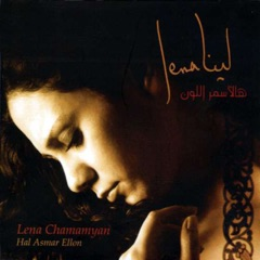 Hal Asmar Ellon - EP