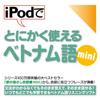 情報センター出版局:編 - iPodでとにかく使えるベトナム語mini アートワーク
