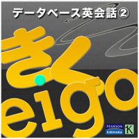 桐原書店 きくeigo データベース英会話 2~日常生活の英会話2000