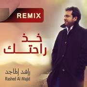 Kheth Rahetek Remix - Rashed Al Majid - Rashed Al Majid