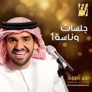 Jalasat Wanasah 1 - EP - Hussain Al Jassmi - Hussain Al Jassmi