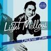 Light Mellow オリジナル・ラブ ジャケット写真