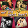 Mala Ved Lagle Premache Marathi Romantic Songs songs