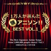 The Best Japanese Anime Songs from 1,000,000 People Choice!, Vol. 1 ジャケット写真