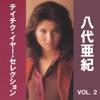 八代亜紀 テイチク・イヤー・セレクション VOL.2 ジャケット写真
