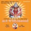 Aarti Shri Siddhivinyakachi