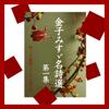 金子 みすゞ - 「金子みすゞ名詩選 第一集」-Wisの朗読シリーズ(56) アートワーク