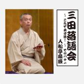 三田落語会~これぞ本寸法!~その81