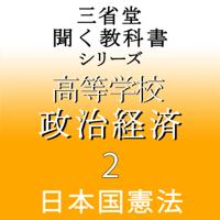 三省堂 政治経済2