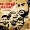 Sapthamashree Thaskaraha Original Motion Picture Soundtrack EP