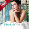 The Best (Deluxe Version) - Elena Vaenga
