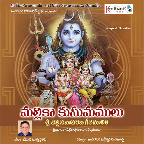 Mallika Kusumamulu - Sri Chakra Navaavarana Geethamalika by N  Surya  Prakash, Partha Sarathy, Gayatri & Nalini on iTunes