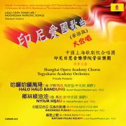 Indonesian Patriotic Songs (Mandarin Version) - Shanghai Opera Academy Chorus & Yogyakarta Academy Orchestra - Shanghai Opera Academy Chorus & Yogyakarta Academy Orchestra