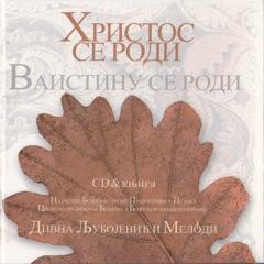 Hristos se rodi! Vaistinu se rodi - The most beautiful Carols of the Orthodox East