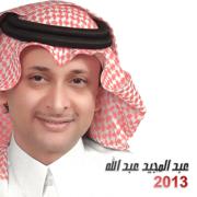 Ya Eyonah - Abdul Majeed Abdullah - Abdul Majeed Abdullah