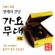 럭키모닝 - Bakjaeran & Lee Mija