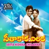 Seeta Kokka Chilakka (Original Motion Picture Soundtrack) - EP