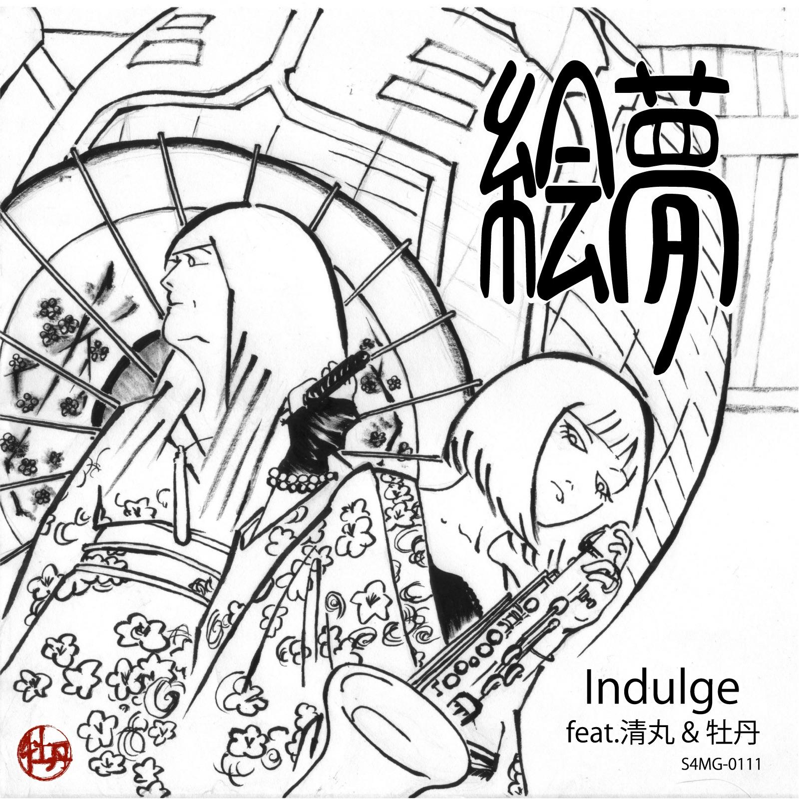 Indulge - Single