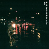 Listen to 30 seconds of Honne - Warm On A Cold Night