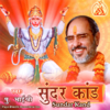 Pujya Bhaishri Rameshbhai Oza - Sundar Kand artwork