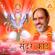 Sundar Kand - Pujya Bhaishri Rameshbhai Oza