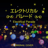 エレクトリカルパレード ORIGINAL COVER