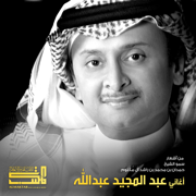 Abdul Majeed Abdullah Songs - Abdul Majeed Abdullah - Abdul Majeed Abdullah