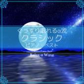 ぐっすり眠れるα波 ~ クラシック ピアノ・ベスト