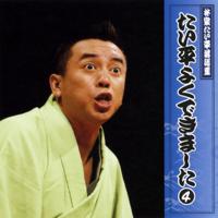 林家たい平落語集~たい平よくできました 4~ 船徳(2006年8月6日 横浜にぎわい座): 船徳
