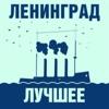 Ленинград: лучшее!