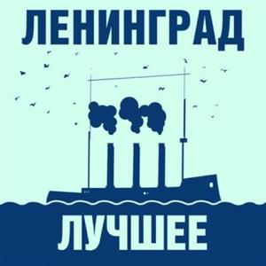 Leningrad - Ленинград: лучшее!