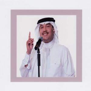 Mohammad Abdu - Min Badi Al Wagt
