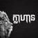 Prelude (Khmer) - Life Band