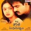 Itlu Sravani Subramanyam Original Motion Picture Soundtrack