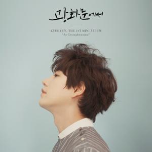 圭賢 - The 1st Mini Album 'At Gwanghwamun'