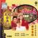 麗風金曲系列:舞台粵劇 帝女花 (電影原聲帶) - Various Artists