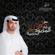 Al Darsaee - Al Mazyod Al Harbiya
